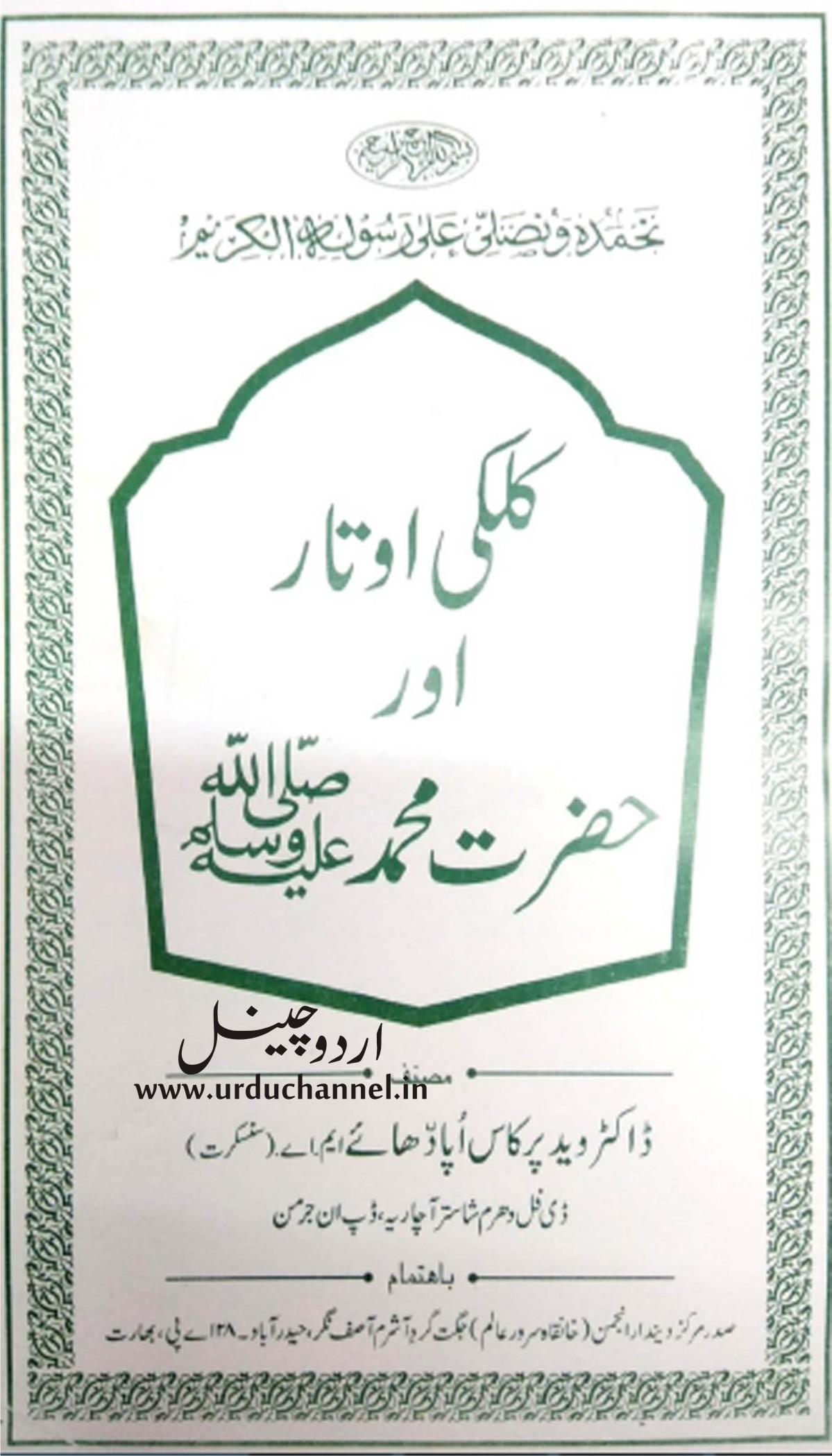 Kalki Autar Book In Ebook